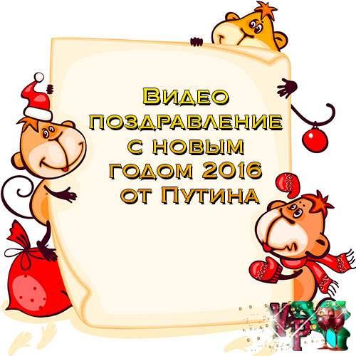 Видео поздравление с новым годом 2016 от Путина. Музыкальная открытка