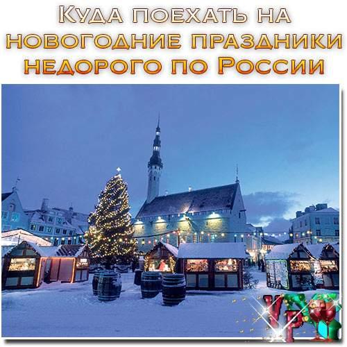 Куда поехать на новогодние праздники 2017 недорого по России