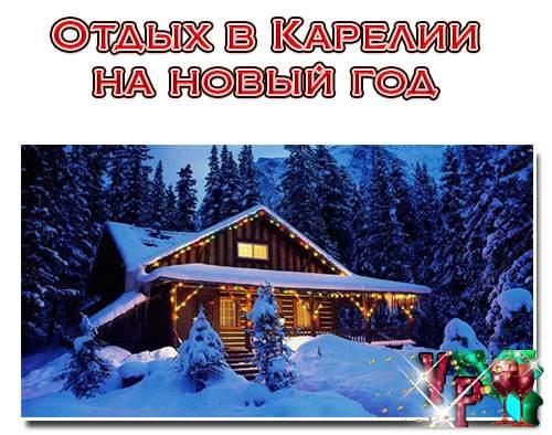 Отдых в Карелии на новый год 2019. Цены и советы