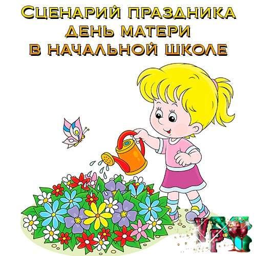 Сценарий праздника день матери в начальной школе