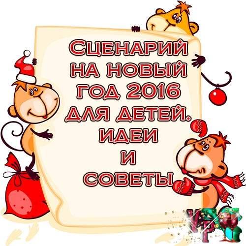 Сценарий на новый год 2016 для детей. Идеи для сценария
