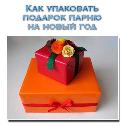 Как упаковать подарок парню на новый год? Упаковываем оригинально!