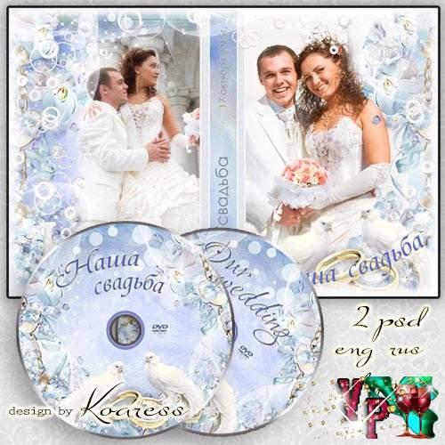 Свадебная обложка с рамками для фото и задувка для DVD диска - С любовью легче жизнь пройти