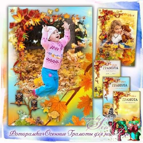Осенняя фоторамка и Грамоты для награждения –  Осеннее настроение