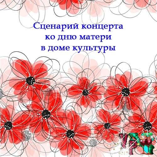 Сценарий концерта ко дню матери в доме культуры. Праздник день матери