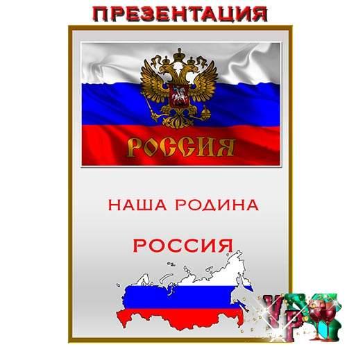 Презентация Россия родина моя. Презентация для 4 класса