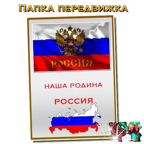 Папка передвижка Россия родина моя. Папка передвижка для детского сада