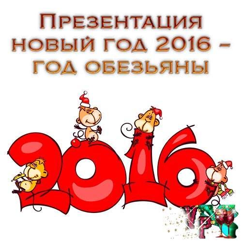 Презентация новый год 2016 – год обезьяны