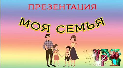 Презентация моя семья. Презентация для дошкольников