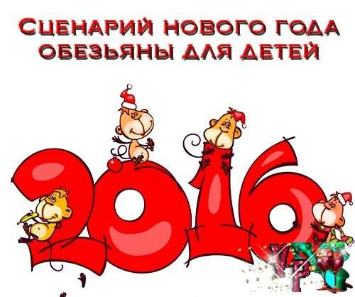 Сценарий нового года обезьяны для детей. Новый год 2016