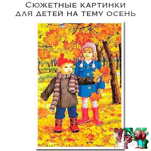 Сюжетные картинки для детей на тему осень