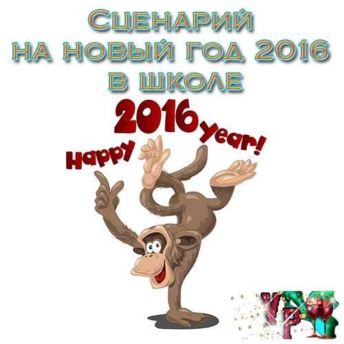 Сценарий на новый год 2016 в школе. Смешной с конкурсами