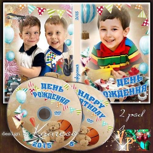 Детские обложка и задувка для DVD диска с фоторамками - День Рождения, праздник детства