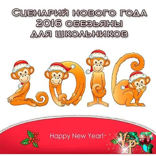 Сценарий нового года 2016 обезьяны для школьников. Сценарий с конкурсами