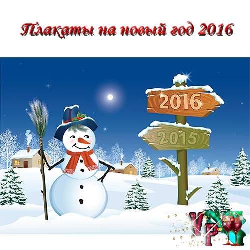 Плакаты на новый год 2016 (год обезьяны)