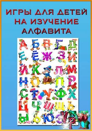Папка передвижка игры для детей для изучения алфавита