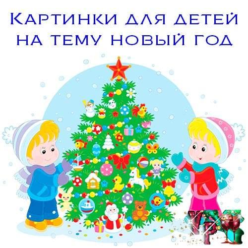 Картинки для детей на тему новый год. Картинки для детей