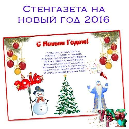 Стенгазета на новый год 2016 (год обезьяны). Шаблон
