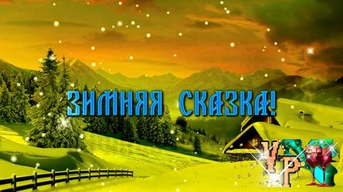 Новогодний футаж - Зимняя сказка