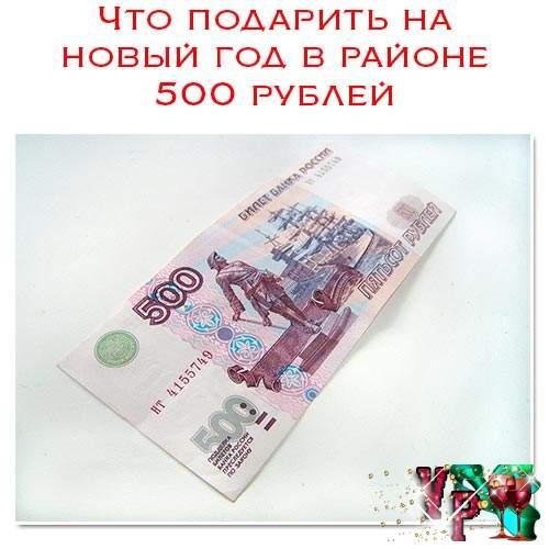 Что подарить на новый год в районе 500 рублей? Подарок для всех