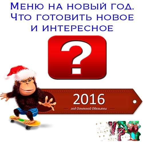 Меню на новый год 2016. Что готовить новое и интересное? Фото