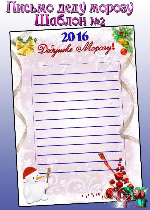 Письмо деду морозу 2016. Шаблон письма 2016