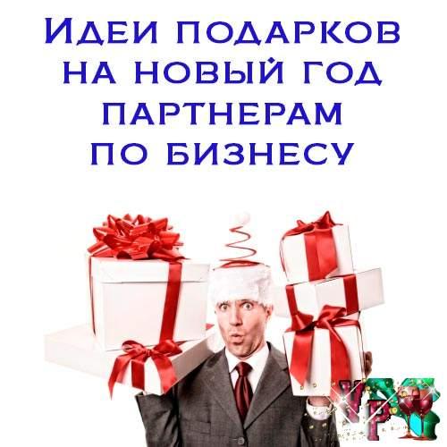 Идеи подарков на новый год 2019 партнерам по бизнесу