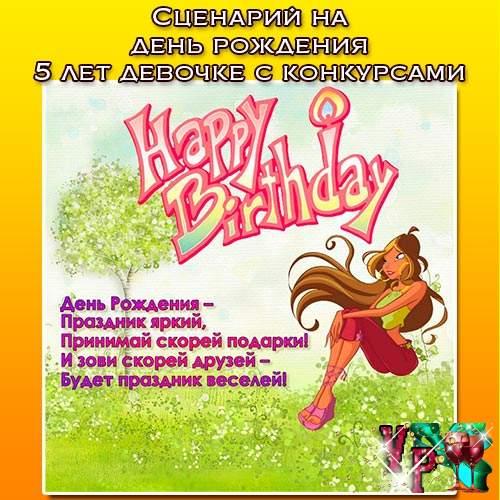 Сценарий на день рождения 5 лет девочке с конкурсами. День рождения дома