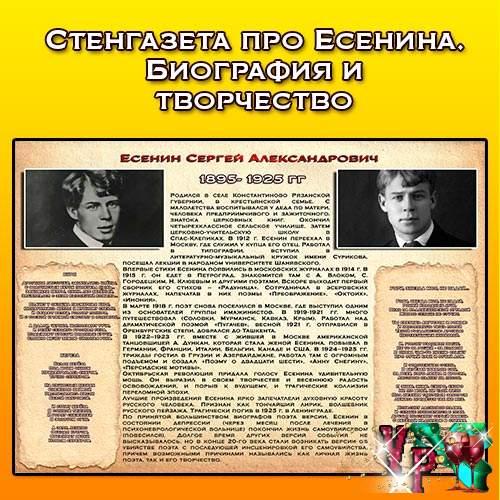 Стенгазета про Есенина. Биография и творчество