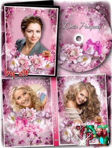 Праздничная обложка и задувка на DVD диск - С Днем Рождения