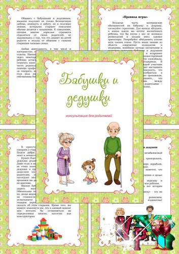 """Папка-передвижка """"Бабушки и дедушки"""""""