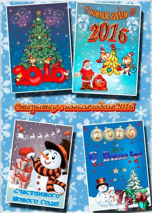 Открытки с новым годом 2016 (год обезьяны 2016)