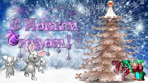 Новогодний футаж с зайчатами и елочкой