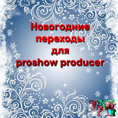 Новогодние переходы для proshow producer. Зимние переходы proshow producer