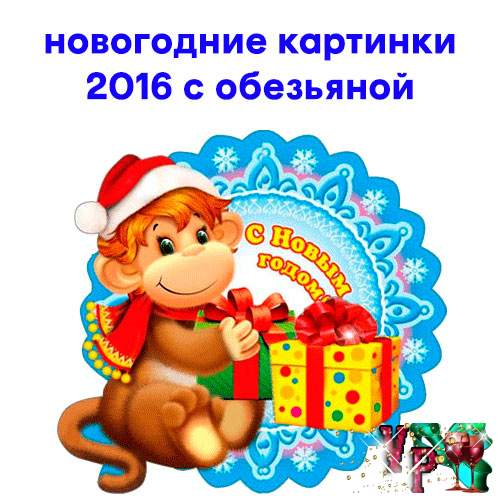 Новогодние картинки 2016 с обезьяной. Новые картинки 2016