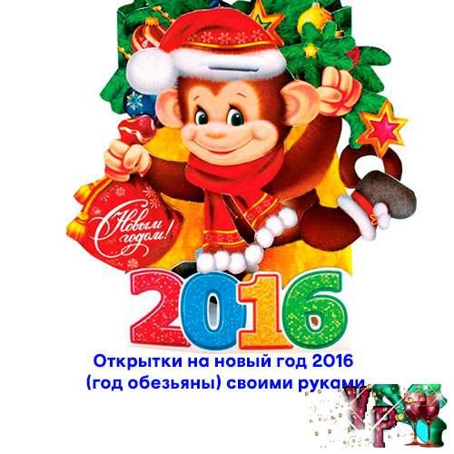 Открытки на новый год 2016 (год обезьяны) своими руками. Мастер класс и видео
