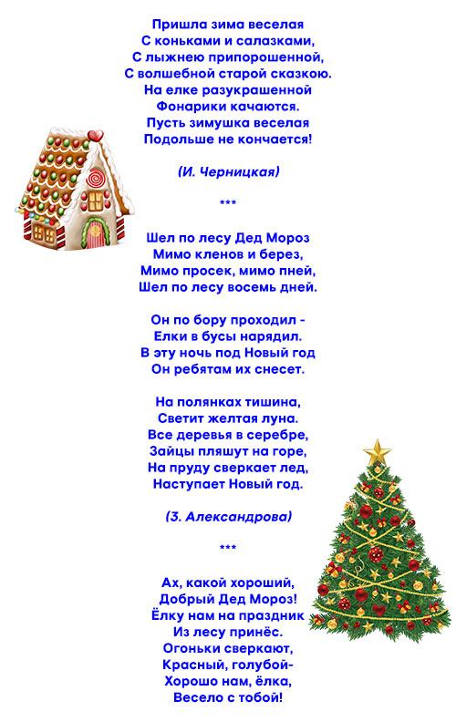 Казахский стихи на новый год
