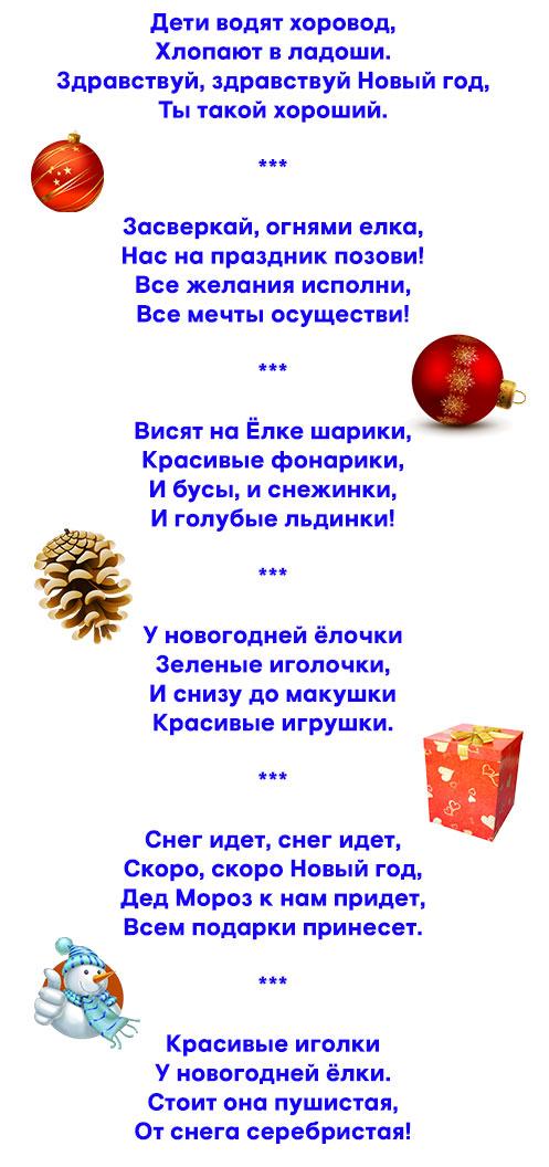 стихи для подготовительной группы про новый год нравится