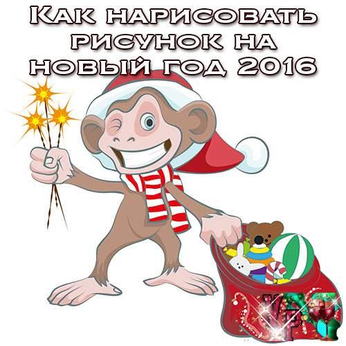 Как нарисовать рисунок на новый год 2016? Рисуем год обезьяны