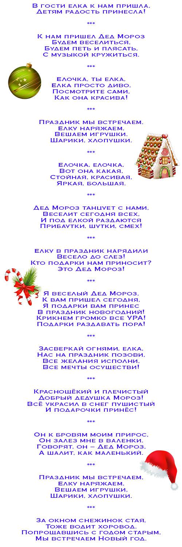 Новогодние стихи для детей 2-3 лет короткие быстро учить