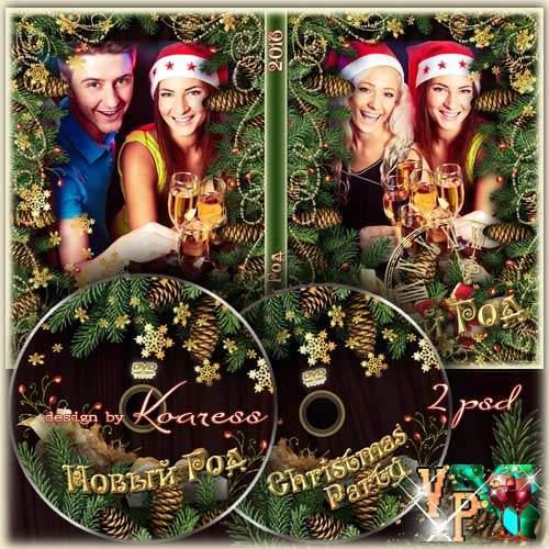 Задувка и обложка для dvd диска с фоторамкой - Новогодняя вечеринка