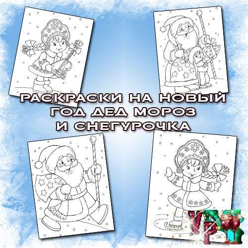 Раскраски на новый год дед Мороз и Снегурочка. Новые раскраски про новый год