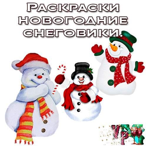 Раскраски новогодние снеговики. Новогодние раскраски