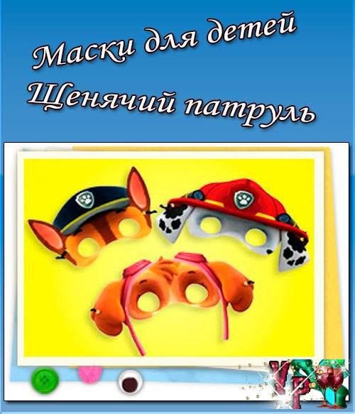 Маски для детей на праздник – Щенячий патруль