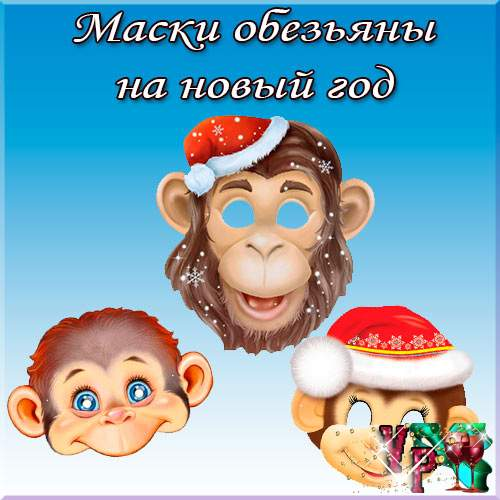 Маски обезьяны на новый год. Год обезьяны 2016