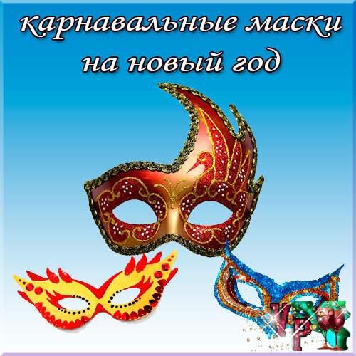 Карнавальные маски на новый год. Новогодние маски