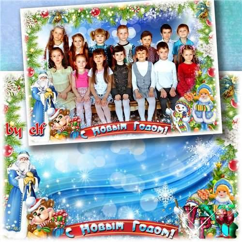 Новогодняя рамка для оформления группового фото - Сказочный утренник в детском саду