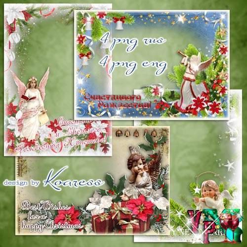 Набор поздравительных открыток с фоторамками - Счастливого Рождества