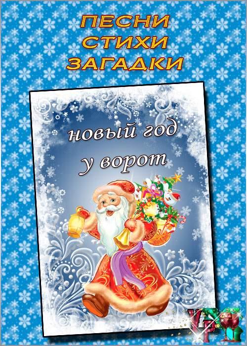 Папка передвижка новый год у ворот! (Для нового года)