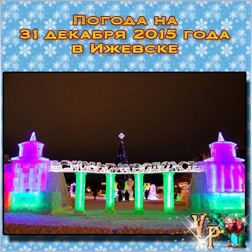 Погода на 31 декабря 2015 года в Ижевске. Какая будет погода?